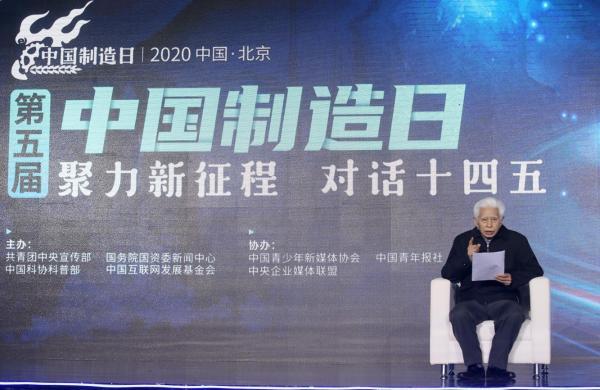 """制造强国 轮到这届年轻人接棒了! 第五届""""中国制造日""""活动在线上线下同步举行"""
