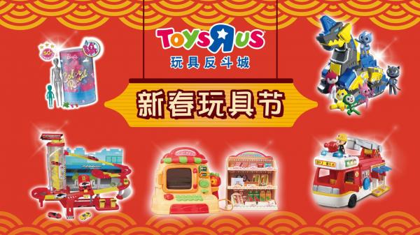 """玩具反斗城盛大开启""""新春玩具节"""",特色玩具集结共迎鸿运牛年"""