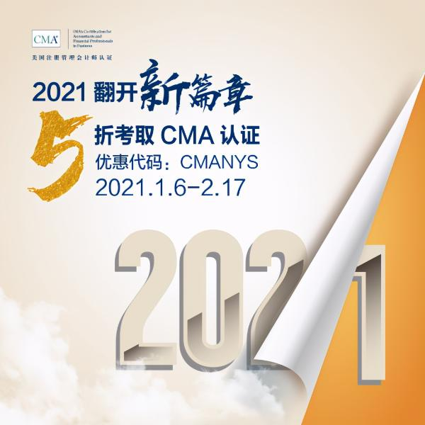 2021翻开新篇章,5折考取CMA认证