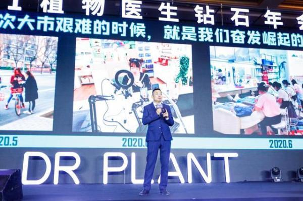 """植物医生迎2021""""创新变革""""钻石年会,相聚上海谱写品牌新篇章"""