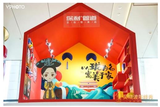 走进「中国人的家」,探索美好生活无限可能!
