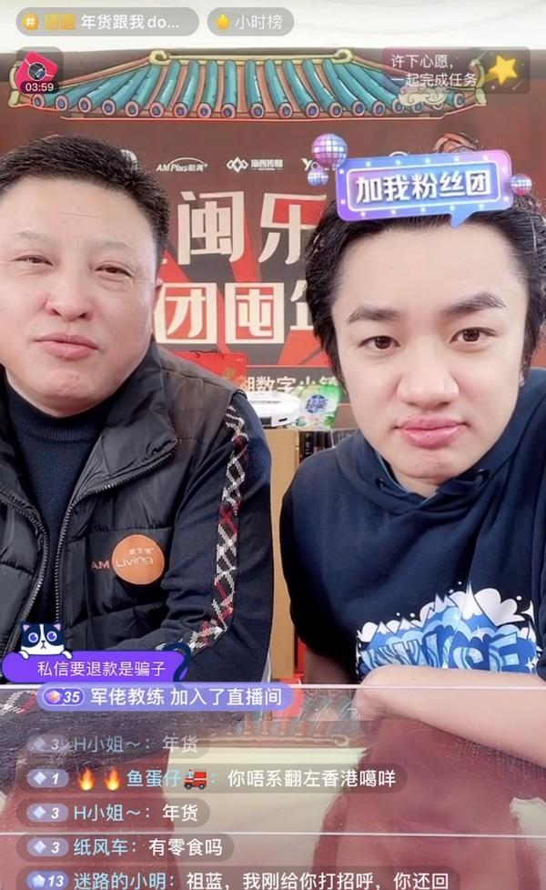 """囤货过新年,王祖蓝""""全闽乐购""""抖音直播交出高分答卷"""