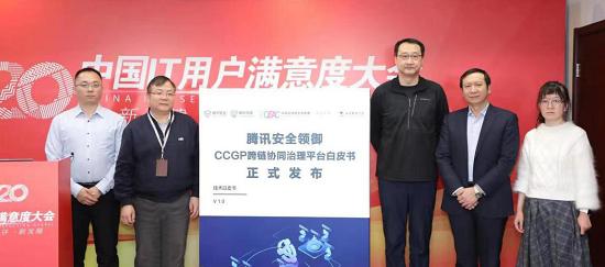"""腾讯安全发布《CCGP跨链协同治理平台技术白皮书》,推出""""以链治链""""跨链治理模式"""