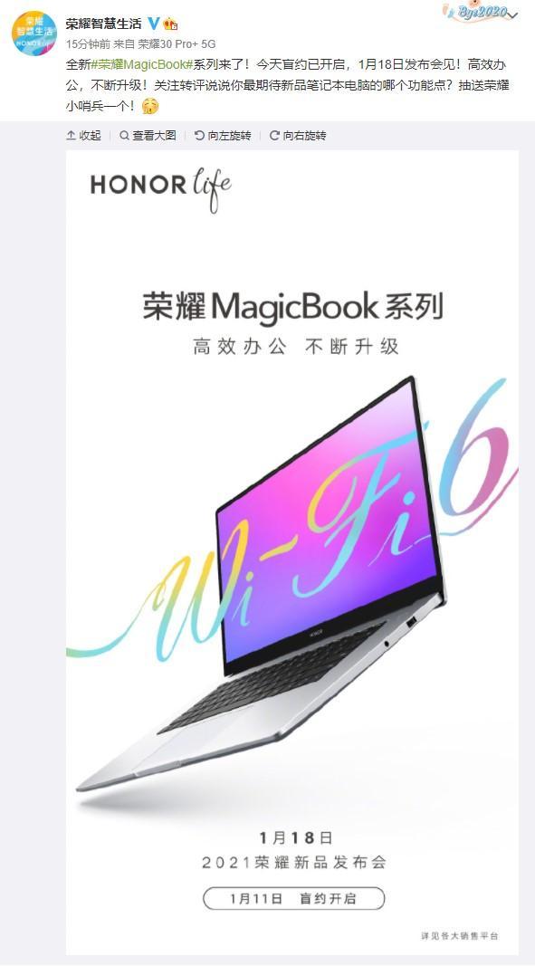 全新MagicBook将于1月18日正式发布 WiFi-6成亮点