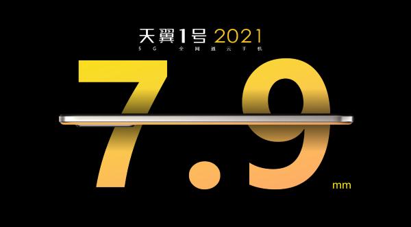 """天翼1号2021轻薄机身背后的""""硬实力"""",挑战工业设计极限"""