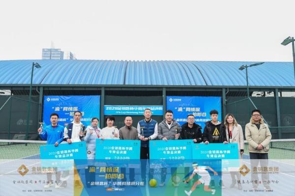"""金钥匙集团独家冠名""""金钥匙杯""""华腾网球积分赛年终总决赛成功举办"""
