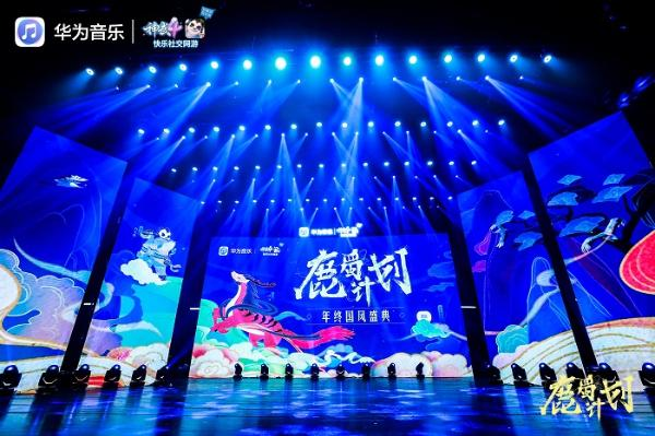 华为音乐《鲁豫计划》在年终国风仪式上圆满落幕 助力国风声乐坛