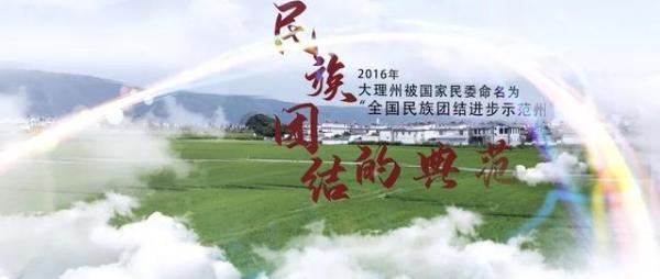 大理州铸牢中华民族共同体意识征集活动火热进行中