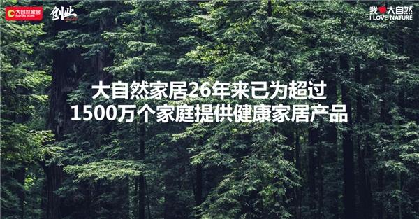 创则成,变则通!2021年大自然家居创业者大会盛大开幕