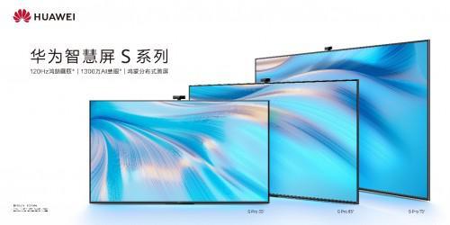 不只是电视 华为智能屏幕S系列 开启新世界