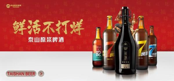 2020年逆势增长创新高,泰山原浆啤酒有哪些秘诀?
