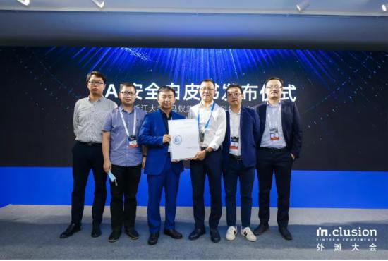 蚂蚁安全实验室联合浙江大学任奎教授团队发布《人工智能安全白皮书(2020)》