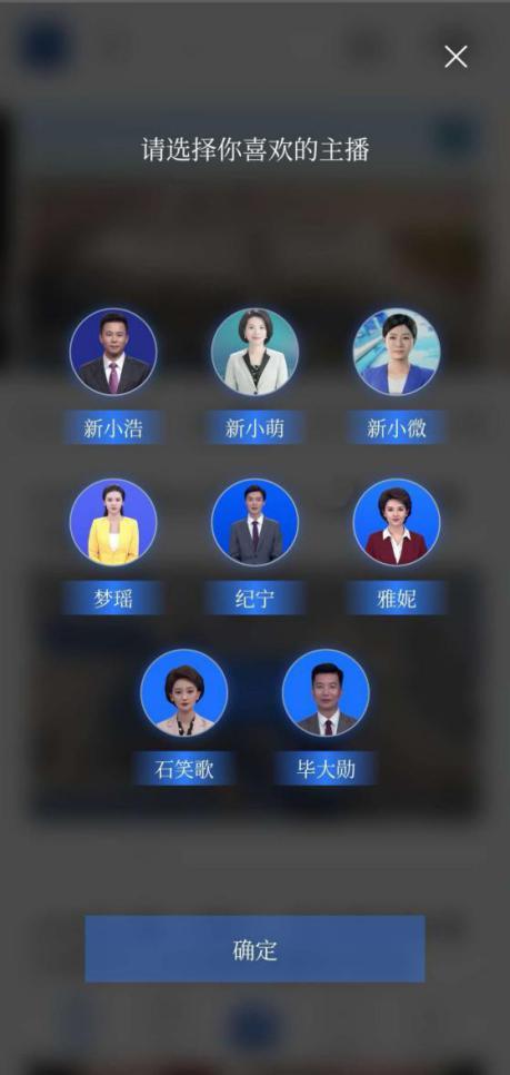 """搜狗分身技术全新升级""""第七代"""",携手新华社客户端首推AI主播超市"""