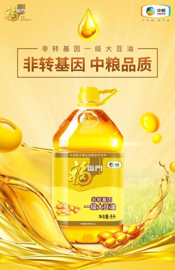 """58.9元买福临门5L一级大豆油 划算粮油尽在""""真快乐""""APP"""