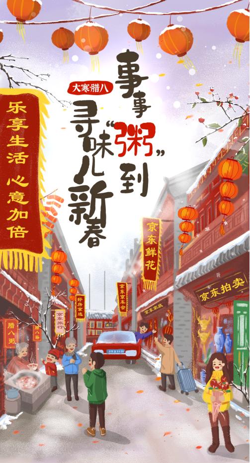 """无论在哪儿过年仪式感不能少 京东生活服务为""""原年人""""备好年货"""