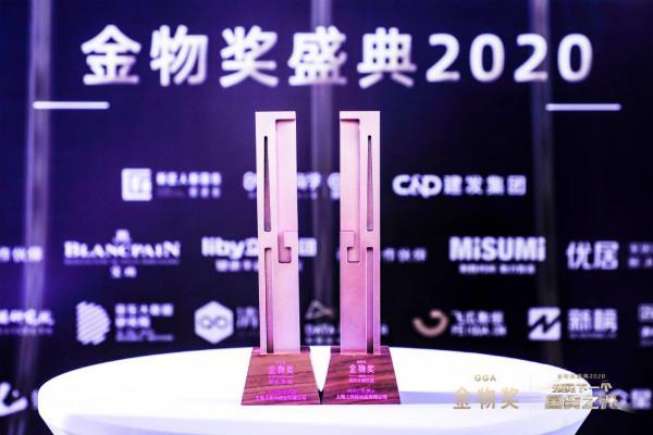 实力彰显 上美集团一叶子斩获2020年度双金大奖