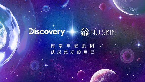 Discovery探索频道×NU SKIN强强联手解锁未来护肤科技插图1