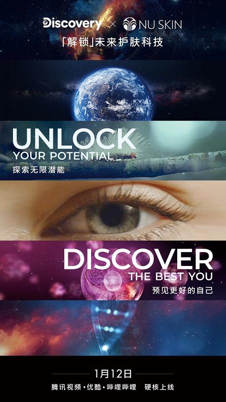 Discovery探索频道×NU SKIN强强联手解锁未来护肤科技插图
