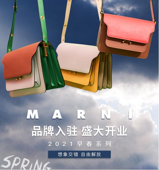 MARNI携2021春夏新品登陆京东 开设自营官方旗舰店