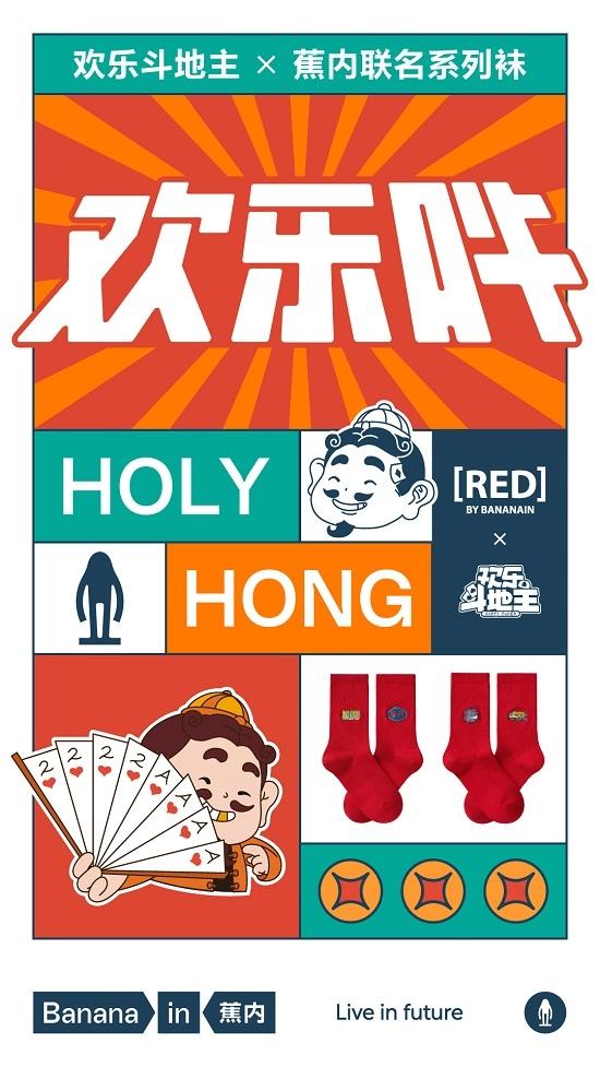 蕉内×欢乐斗地主跨界联名礼盒亮相,一手好牌双倍红运
