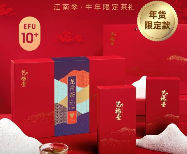 江南龙翠 艺福堂牛年特级系列礼盒上市