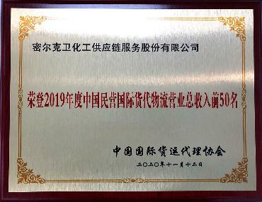 载誉而归—密尔克卫荣获三大行业协会奖项