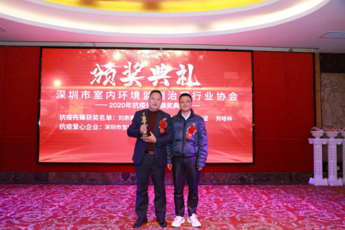 深圳市室内监测治理行业协会年会暨颁奖典礼圆满举行