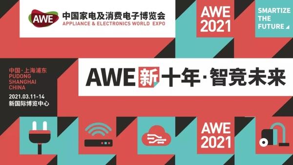 AWE2021家电新势力蓄势待发,HCK哈士奇静待亮相!