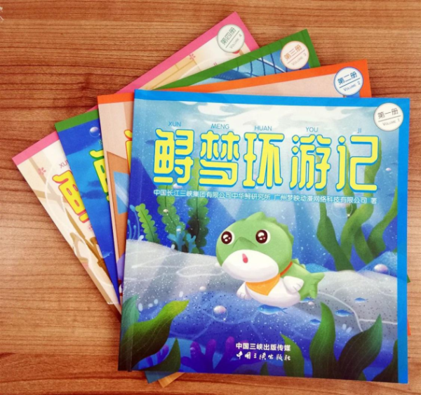 中华鲟研究所与触漫联袂打造《鲟梦环游记》绘本