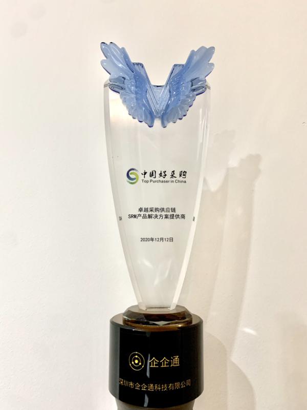 获奖喜讯丨2020年度企企通荣获多项最佳SRM产品大奖