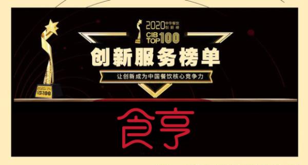 """领先外卖服务商食亨获中华餐饮创新榜""""创新服务奖"""""""