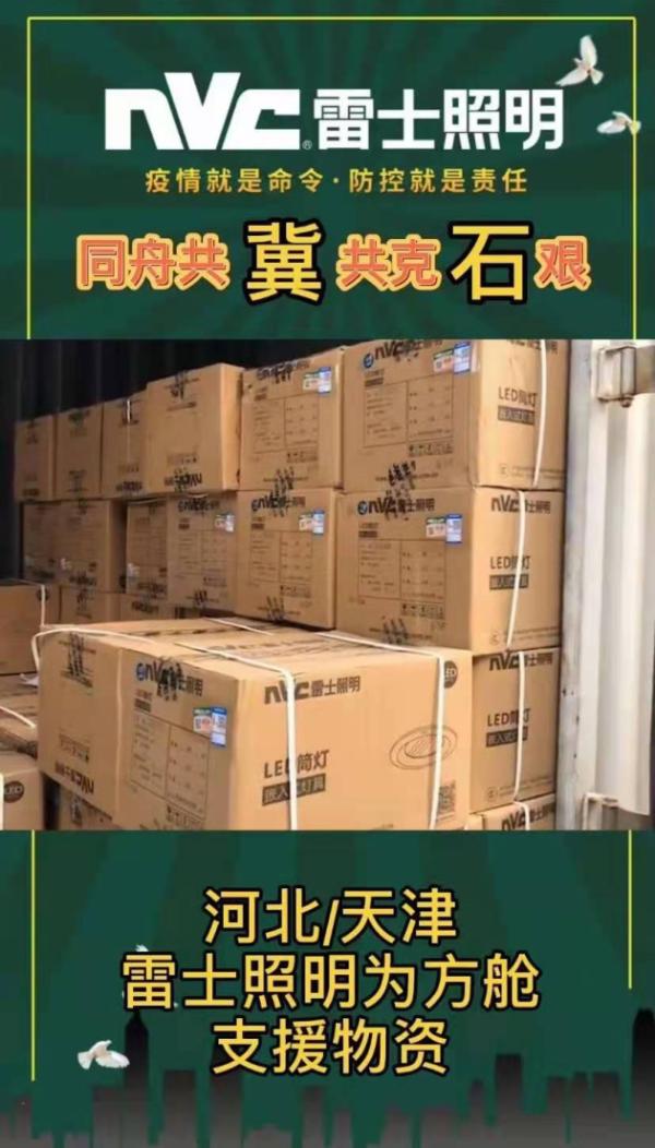 雷士照明河北、天津运营中心全速驰援黄庄公寓集中隔离点建设