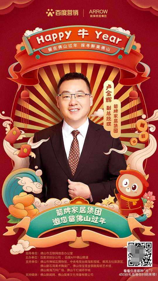 如何在广东过年玩?箭牌家居和百度营销希望你玩得开心