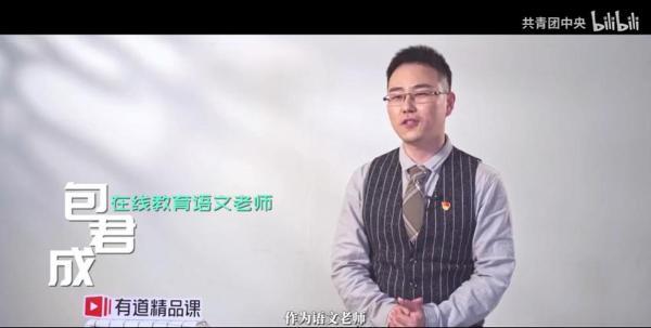 共青团中央视频点赞新职业,网课老师首次出镜