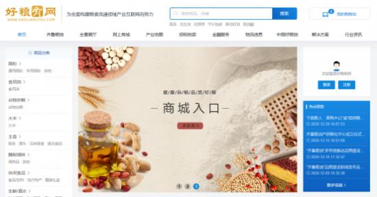 好粮有网赋能山东粮食产业数字化转型 助推产业高质量发展
