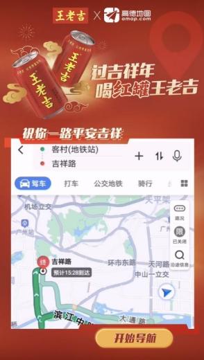 """凭姓氏罐上热搜,分析王老吉""""吉文化""""出圈策略"""