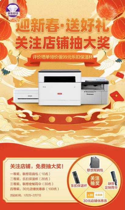 联想图像新年献礼钜惠来袭 助力打印更有效率