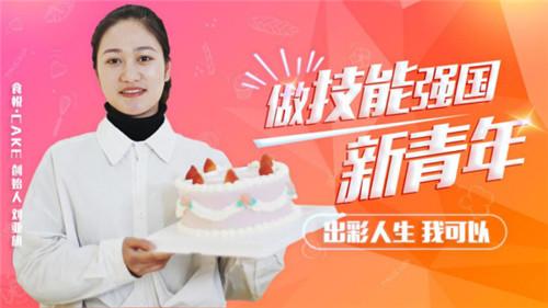 新东方烹饪19岁成功创业者的辉煌人生!