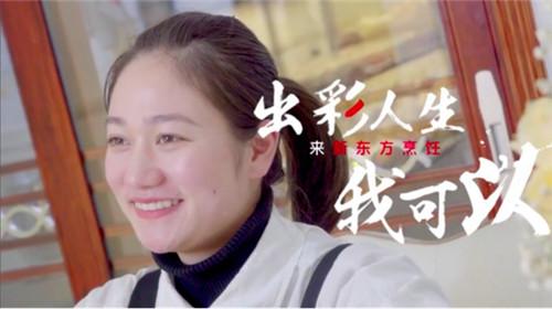 19岁成功创业新东方烹饪学子的出彩人生!