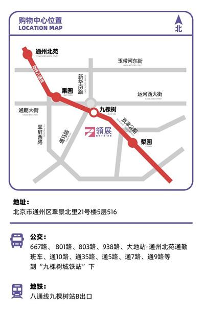 领展购物广场•京通的2020,共鸣共情的商业策略