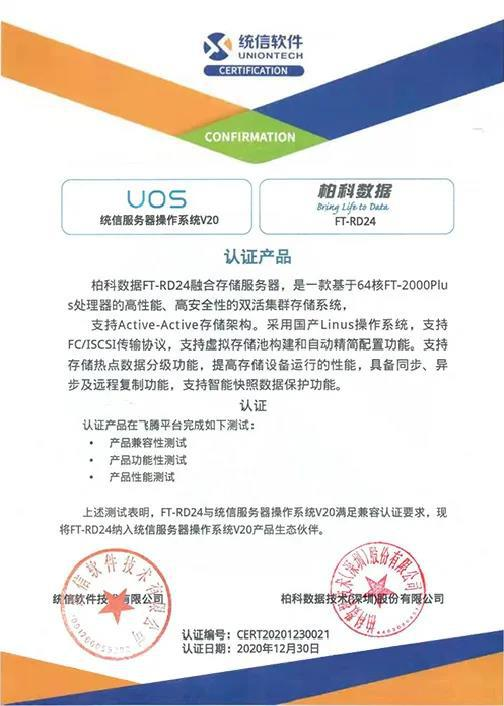 拜克数据和UOS统一信函软件完整高级兼容性认证