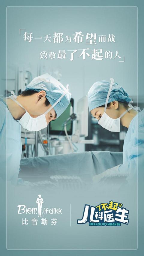 """比音勒芬x《了不起的儿科医生》丨陈晓饰演""""邓一刀""""向儿科医生致敬"""
