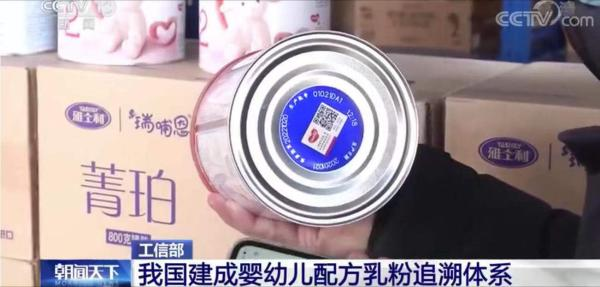 中国婴儿奶粉溯源体系完成 雅士利锐步被央视报道为行业标杆