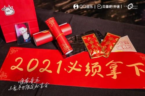 """首个""""摇滚+说唱""""融合Live舞台,QQ音乐×小鬼「见面吧!扑通」限定音乐私享会火热收官"""
