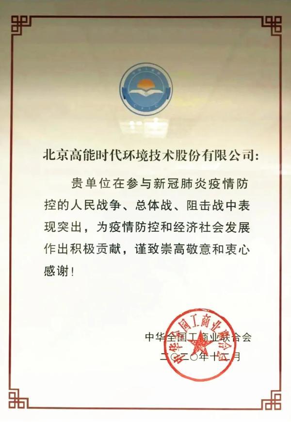 """高能环境荣获""""新冠肺炎防治肺炎先进民营企业""""称号"""
