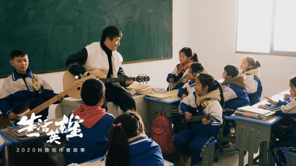 抖音《生活英雄》顾亚:作为乡村教师,我是幸福的