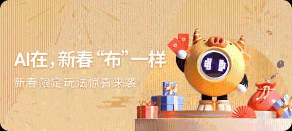 OPPO小布助理新年主题活动罢工:玩AI新技能 领取惊喜福利