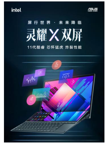 华硕凌瑶X双屏重磅发布新引领双屏PC新时代