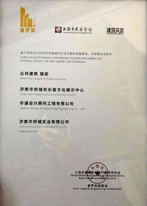 """华侨城快乐俱乐部获2020年""""Pro奖""""!"""
