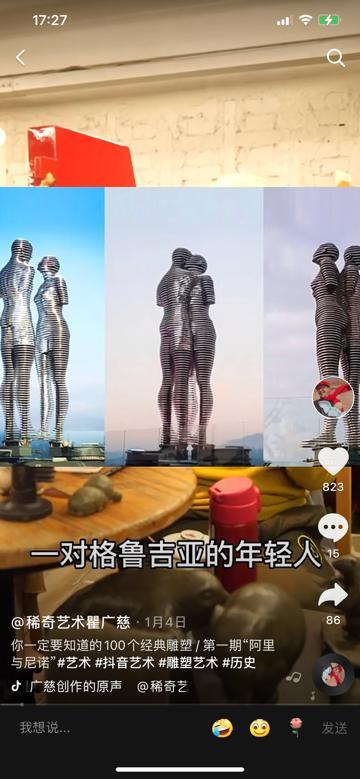 在抖音跟着瞿广慈,打卡全世界100个城市雕塑
